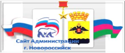 Администрация г. Новороссийск
