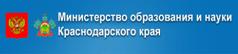 Министерство образования Кубани