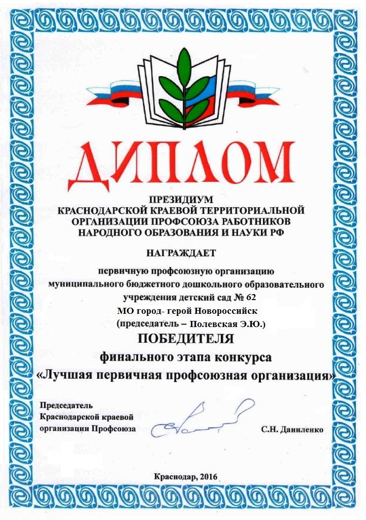 Диплом победителя финального этапа конкурса «Лучшая профсоюзная первичная организация»