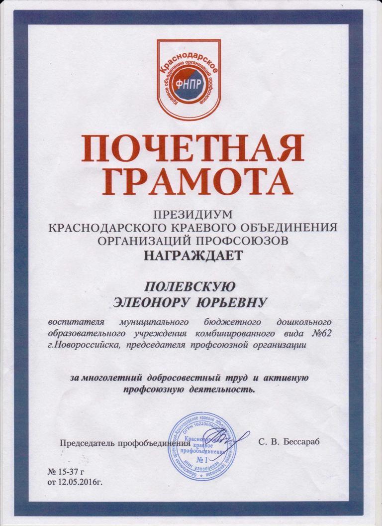 Почетная грамота президиума ККООП