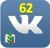 Группа в ВКонтакте профсоюз МБДОУ № 62