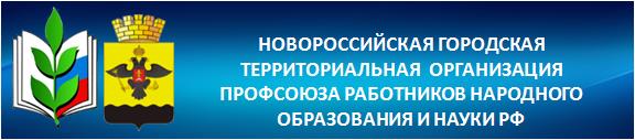 ГТО профсоюза г. Новороссийск
